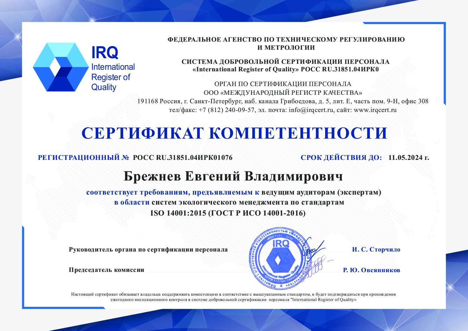 СЕРТИФИКАТ КОМПЕТЕНТНОСТИ ISO 14001