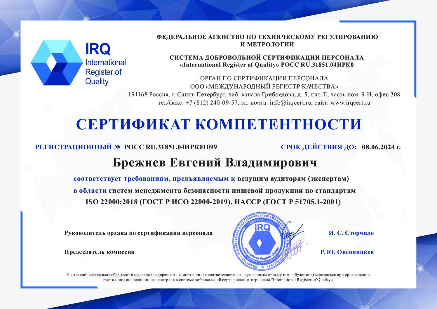 СЕРТИФИКАТ КОМПЕТЕНТНОСТИ ISO 22000