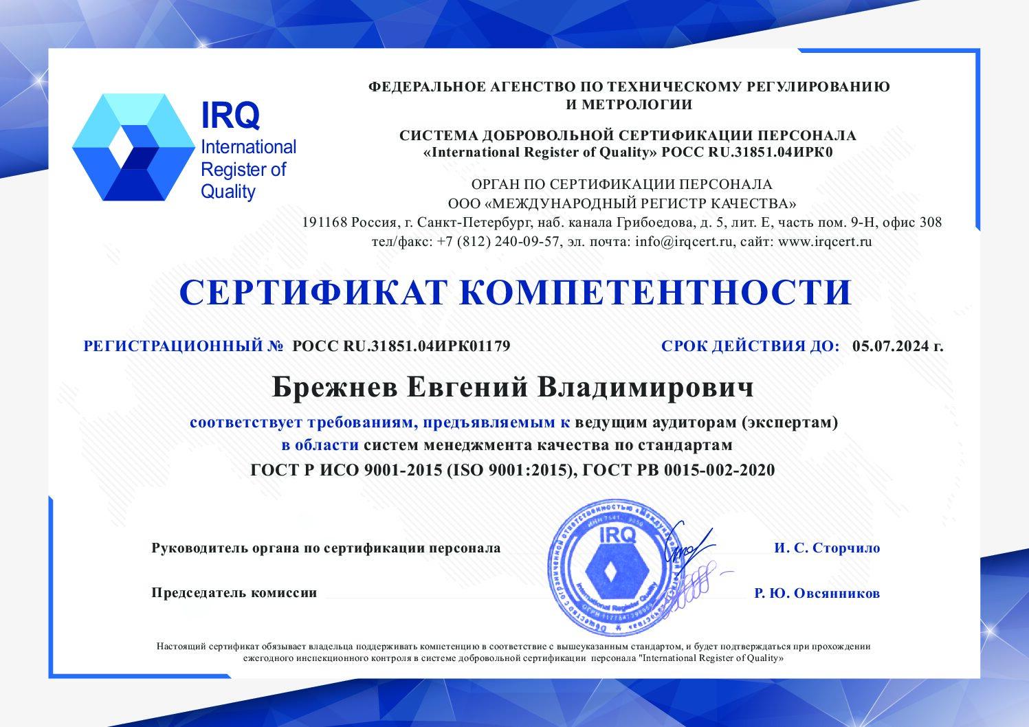 Сертификат компетентности ISO 9001